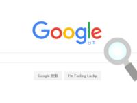 新しいサーチコンソールでFetch as Googleを使う方法