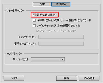 dwsync.xmlファイルを生成させない方法