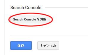 Search Consoleの調整