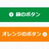 CSSボタン
