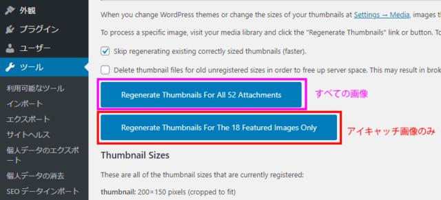 RegenerateThumbnails