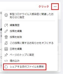 FBキャッシュ更新